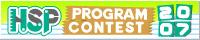 HSPプログラムコンテスト2007