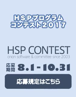 HSPプログラムコンテスト2017