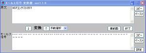 信号 翻訳 モールス